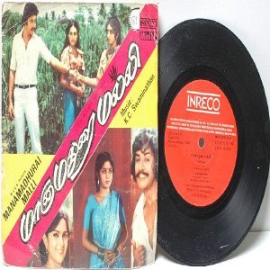 "BOLLYWOOD INDIAN manamadhurai Malli  K.C. SWAMINATHAN 7"" 45 RPM 1980"