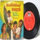 "BOLLYWOOD INDIAN Veli Illaa Maamaram GANGAI AMAREN  EMI 7"" 45 RPM 1980"
