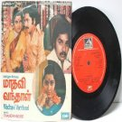 "BOLLYWOOD INDIAN Madhavi Vanthaal CHANDRABOSE EMI 7"" 45 RPM 1980"