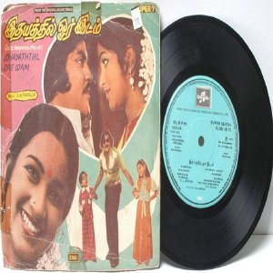"BOLLYWOOD INDIAN Idhayaththil Ore Idam ILAIYARAAJA EMI 7"" 45 RPM 1979"