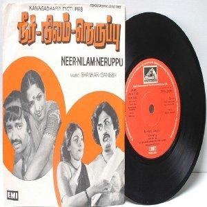 "BOLLYWOOD INDIAN neer Nilam Neruppu SHANKAR- GANESH  EMI 7"" 45 RPM 1980"