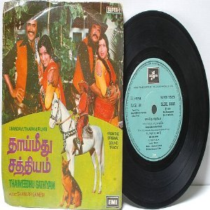 "BOLLYWOOD INDIAN Thaimeedhu Sathiyam SHANKAR GANESHEMI 7"" 45 RPM 1978"