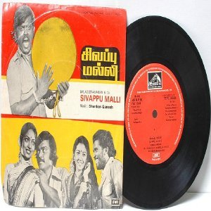 "BOLLYWOOD INDIAN Sivappu Malli SHANKAR GANESH  EMI 7"" 45 RPM 198i"