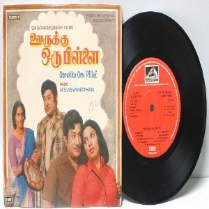 "BOLLYWOOD INDIAN  Oorukku Onu Pillai M.S. VISWANATHAN  EMI 7"" 45 RPM 1980"