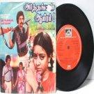 """BOLLYWOOD INDIAN Arthangal Aayiram SHANKAR GANESH  EMI 7"""" 45 RPM 1981"""