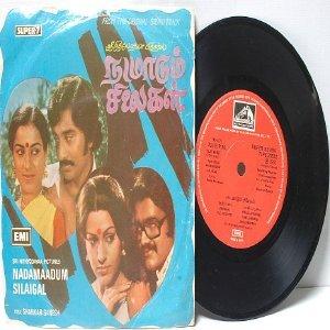 """BOLLYWOOD INDIAN Nadamaadum Silaigal SHANKAR GANESH EMI 7"""" 45 RPM 1981"""