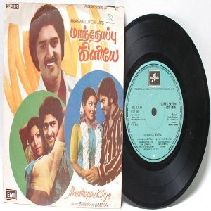 "BOLLYWOOD INDIAN Maanthoppu Kiliye SHANKAR GANESH EMI 7"" 45 RPM 19879"