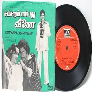 "BOLLYWOOD INDIAN Samsaram Enbathu Veenai A.V. RAMANAN  EMI 7"" 45 RPM 1981"
