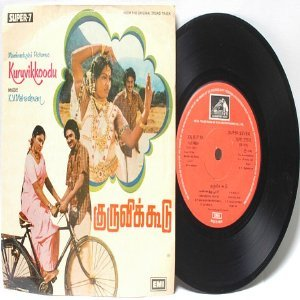 "BOLLYWOOD INDIAN Kuruvikkoodu K.V. MAHADEVAN EMI 7"" 45 RPM 1980"