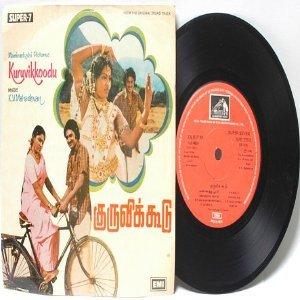 "BOLLYWOOD INDIAN Kuruvikkoodu K.V. MAHADEVAN EMI 7"" 45 RPM 1980"
