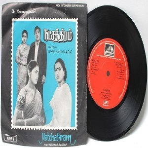 "BOLLYWOOD INDIAN Natchannhram SHANKAR GANESH EMI 7"" 45 RPM 1980"