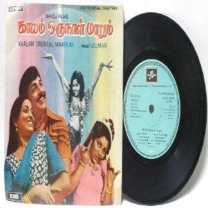 """BOLLYWOOD INDIAN  Kaalam Orunaal Maarum V. KUMAR EMI 7"""" 45 RPM 1979"""