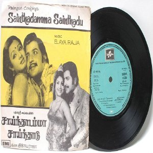 "BOLLYWOOD INDIAN Sainthadamma Sainthadu ELAYA RAJA EMI 7"" 45 RPM 1977"