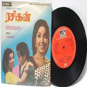 "BOLLYWOOD INDIAN Rasigan V.KUMAR EMI 7"" 45 RPM 1980"