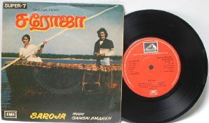 "BOLLYWOOD INDIAN Saroja GANGAI AMAREN EMI 7"" 45 RPM 1980"