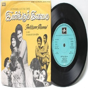 "BOLLYWOOD INDIAN Inikkum I lamai SHANKAR GANESH EMI 7"" 45 RPM 1979"