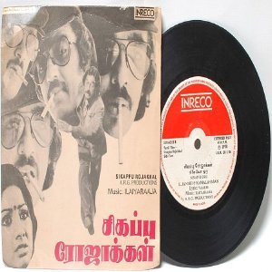 "BOLLYWOOD INDIAN Sikappu Rojakkal ILAIYARAAJA 7"" 45 RPM 1978"