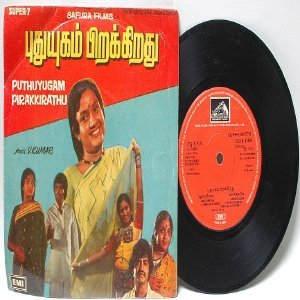 "BOLLYWOOD INDIAN Puthuyugam Pirakkirathu V. KUMAR EMI 7"" 45 RPM 1980"