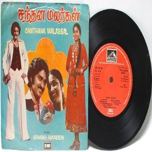 "BOLLYWOOD INDIAN Santhana Malargal GANGAI AMAREN EMI 7"" 45 RPM 1980"