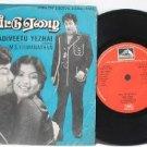 "BOLLYWOOD INDIAN  Madiveetu Yezhai M.S. VISWANATHAN EMI 7"" 45 RPM 1981"