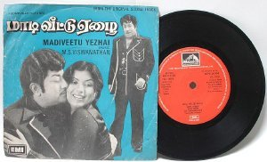 "BOLLYWOOD INDIAN  Madiveetu Yezhai M.S. VISWANATHAN EMI 7"" 45 RPM 1981"