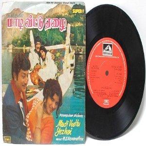 "BOLLYWOOD INDIAN Madi Veettu Yezhai M.S VISWANATHAN EMI 7"" 45 RPM 1980"