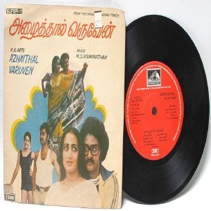 "BOLLYWOOD INDIAN Azhaithal Varuven M.S VISWANATHAN EMI 7"" 45 RPM 1980"