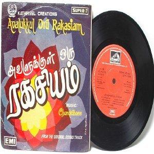 """BOLLYWOOD INDIAN Avalukul Oru Rakasiam CHANDRABOSE  EMI 7"""" 45 RPM 1980"""
