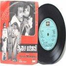"BOLLYWOOD INDIAN Aasai Manaivi SHANKAR GANESH  EMI 7"" 45 RPM 1977"