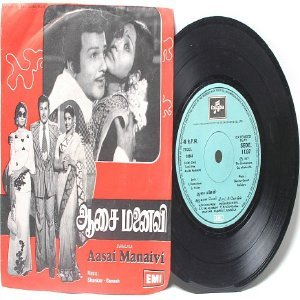 "BOLLYWOOD INDIAN Aasai Manaivi SHANKAR GANESH  EMI 7"" 45 RPM 1977"