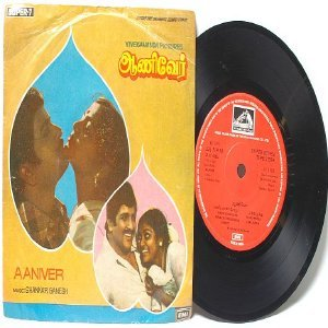 "BOLLYWOOD INDIAN Aaniver SHANKAR GANESH  EMI 7"" 45 RPM 1981"