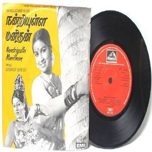 "BOLLYWOOD INDIAN Nandriyulla Manithan SHANKAR GANESHEMI 7"" 45 RPM 1980"