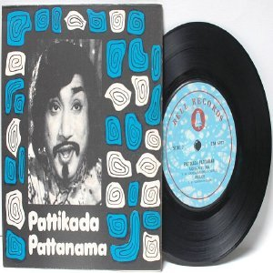 "BOLLYWOOD INDIAN Pattikada Pattanama T.M. SOUNDARARAJAN L.R. ESWARI  7"" 45 RPM EP"