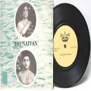 "BOLLYWOOD INDIAN Thunaivan K.V. MAHADEVAN 7"" 45 RPM EP"