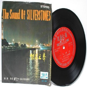 "ASIAN 60s BAND The Silverstones Asia 7"" 45 RPM PS EP"