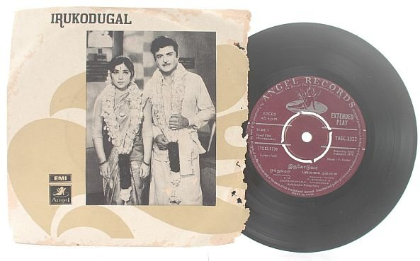 "BOLLYWOOD Irukodugal SOUNDARARAJAN 7"" 45 RPM 1970"