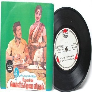 "BOLLYWOOD INDIAN  Devivin Thirumagam 7"" 45 RPM EP"
