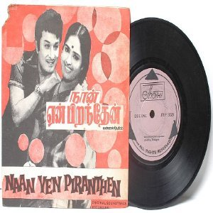 "BOLLYWOOD INDIAN  Naan Yen Piranthen P SUSHEELA  7"" 45 RPM EP"
