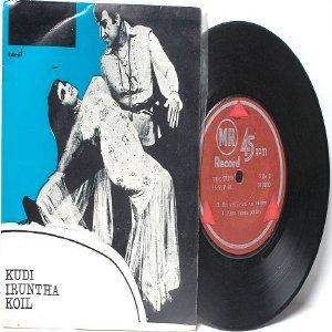 "BOLLYWOOD INDIAN  Kudi Iruntha Koil M.S.VISWANATHAN  7"" 45 RPM EP"