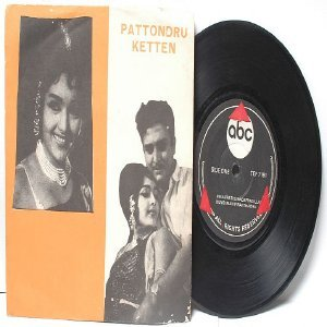 "BOLLYWOOD INDIAN  Pattondru Ketten C. RAMACHANDRA  7"" 45 RPM EP"