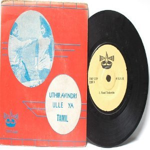 "BOLLYWOOD INDIAN  Uthiravindri Ulle Ya 7"" 45 RPM EP"