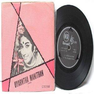 "BOLLYWOOD INDIAN  Uyarntha Manithan 7"" 45 RPM EP"