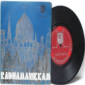 "INDIAN  DEVOTIONAL Radhamanikkam  7"" 45 RPM EP"