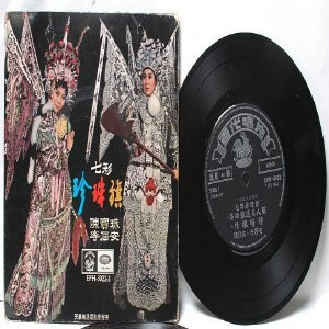 "ASIAN CHINESE OPERA SOUNDTRACK Di Chin & Princess CHAN PAO CHU  Gatefold Double 7"" 45 RPM PS EP"