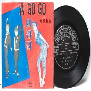 "ASIAN 60 s BAND Chinese Diva Singer   A' GO GO ASIA 7"" 45 RPM PS EP"