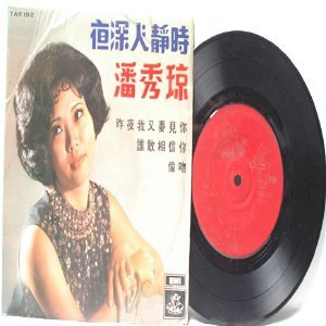 "60s CHINESE DIVA Poon Sow Keng EMI Red Label TAE-192 7"" PS EP"