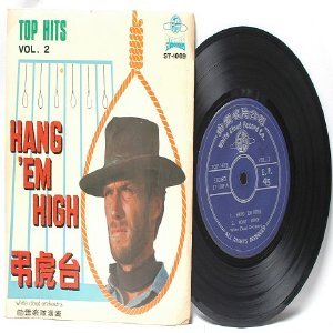 "CLINT EASTWOOD Hang 'Em High ASIA  7"" 45 RPM PS EP"