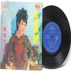 "70s CHINESE DIVA  Singer SONGSTRESS   7"" PS EP CSEP 2010"