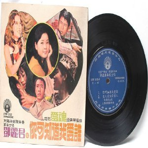 "70s CHINESE DIVA  Singer SONGSTRESS  Theresa Teresa Teng   7"" PS EP  LPEP 3132"