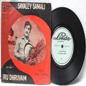"BOLLYWOOD INDIAN  Savaley Samali T.M. SOUNDARARAJAN "" 45 RPM EP"